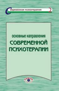 Основные направления современной психотерапии ISBN 5-89353-030-6