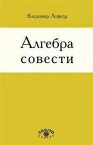 Алгебра совести ISBN 5-89353-094-2