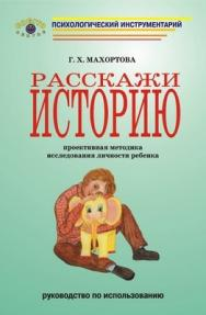 Расскажи историю. Проективная методика исследования личности ребенка ISBN 5-89353-127-2