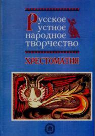 Русское устное народное творчество: Хрестоматия ISBN 5-06-004238-3