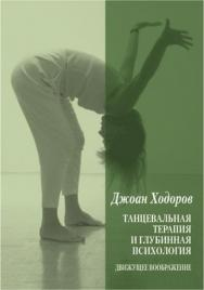 Танцевальная терапия и глубинная психология: Движущее воображение ISBN 978-5-89353-261-6