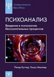 Психоанализ: Введение в психологию бессознательных процессов ISBN 978-5-89353-332-3