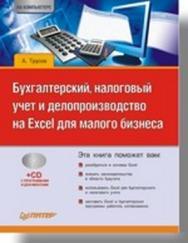 Бухгалтерский, налоговый учет и делопроизводство на Excel для малого бизнеса ISBN 978-5-388-00010-1