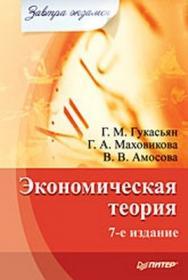 Экономическая теория. Завтра экзамен. 7-е изд. ISBN 978-5-388-00060-6