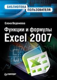Функции и формулы Excel 2007. Библиотека пользователя ISBN 978-5-388-00071-2