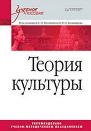 Теория культуры. Учебное пособие ISBN 978-5-388-00112-2