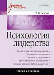 Психология лидерства: Учебное пособие ISBN 978-5-388-00148-1