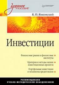 Инвестиции: Учебное пособие ISBN 978-5-388-00165-8