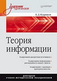 Теория информации. Учебник для вузов ISBN 978-5-388-00178-8