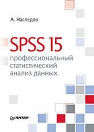 SPSS 15: профессиональный статистический анализ данных ISBN 978-5-388-00193-1