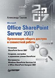 Microsoft Office SharePoint Server 2007. Организация общего доступа и совместной работы ISBN 978-5-388-00195-5