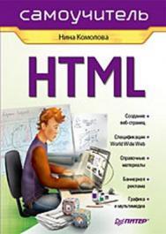 HTML. Самоучитель ISBN 978-5-388-00215-0