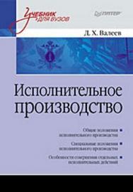 Исполнительное производство: Учебник для вузов ISBN 978-5-388-00220-4