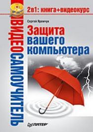 Видеосамоучитель. Защита вашего компьютера ISBN 978-5-388-00236-5