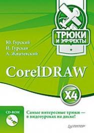 CorelDRAW X4. Трюки и эффекты ISBN 978-5-388-00237-2