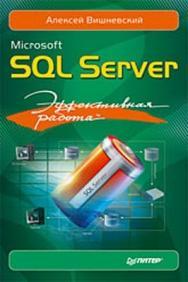 Microsoft SQL Server. Эффективная работа ISBN 978-5-388-00300-3