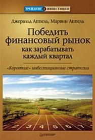 Победить финансовый рынок: как зарабатывать каждый квартал. «Короткие» инвестиционные стратегии ISBN 978-5-388-00319-5