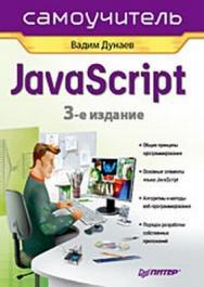 Самоучитель JavaScript. 3-е изд. ISBN 978-5-388-00331-7