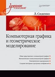 Компьютерная графика и геометрическое моделирование: Учебное пособие ISBN 978-5-388-00339-3