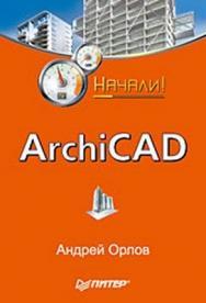 ArchiCAD. Начали! ISBN 978-5-388-00343-0