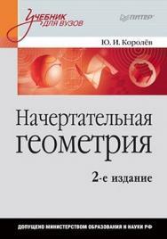 Начертательная геометрия: Учебник для вузов. 2-е изд. ISBN 978-5-388-00366-9