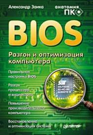 BIOS. Разгон и оптимизация компьютера ISBN 978-5-388-00367-6