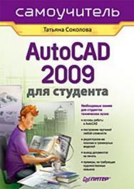 AutoCAD 2009 для студента. Самоучитель ISBN 978-5-388-00372-0