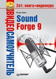 Видеосамоучитель. Sound Forge 9 ISBN 978-5-388-00378-2