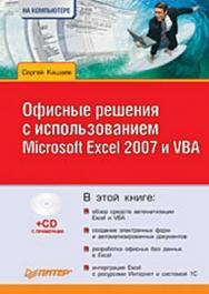 Офисные решения с использованием Microsoft Excel 2007 и VBA ISBN 978-5-388-00383-6