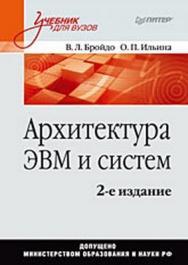 Архитектура ЭВМ и систем: Учебник для вузов. 2-е изд. ISBN 978-5-388-00384-3