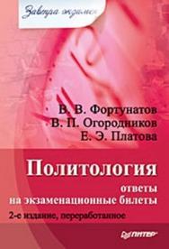 Политология: ответы на экзаменационные билеты. Изд. 2-е, перераб. ISBN 978-5-388-00398-0