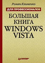 Большая книга Windows Vista. Для профессионалов ISBN 978-5-388-00400-0