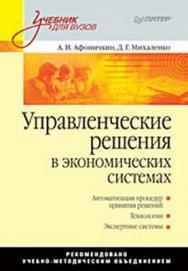 Управленческие решения в экономических системах: Учебник для вузов ISBN 978-5-388-00405-5