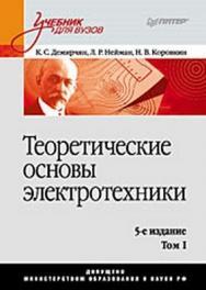 Теоретические основы электротехники. Учебник для вузов. 5-е изд. Том 1 ISBN 978-5-388-00410-9