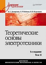 Теоретические основы электротехники. Учебник для вузов. 5-е изд. Том 2 ISBN 978-5-388-00411-6