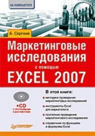 Маркетинговые исследования с помощью Excel 2007 ISBN 978-5-388-00440-6