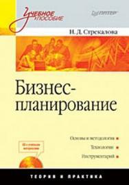 Бизнес-планирование: Учебное пособие ISBN 978-5-388-00458-1