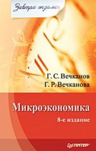 Микроэкономика. Завтра экзамен. 8-е изд. ISBN 978-5-388-00460-4