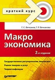 Макроэкономика. Краткий курс. 2-е изд. ISBN 978-5-388-00461-1
