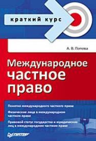 Международное частное право. Краткий курс ISBN 978-5-388-00490-1