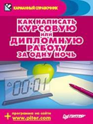 Как написать курсовую или дипломную работу за одну ночь ISBN 978-5-388-00517-5