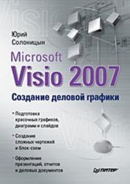 Microsoft Visio 2007. Создание деловой графики ISBN 978-5-388-00526-7