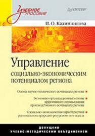 Управление социально-экономическим потенциалом региона: Учебное пособие ISBN 978-5-388-00574-8