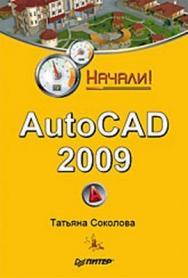 AutoCAD 2009. Начали! ISBN 978-5-388-00577-9