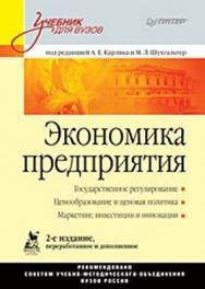Экономика предприятия: Учебник для вузов. 2-е изд., переработанное и дополненное ISBN 978-5-388-00582-3