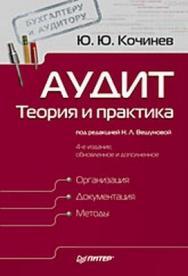 Аудит: теория и практика. 4-е изд., обновленное и дополненное ISBN 978-5-388-00584-7