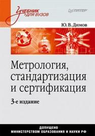Метрология, стандартизация и сертификация: Учебник для вузов. 4-е изд. Стандарт третьего поколения. ISBN 978-5-496-00033-8