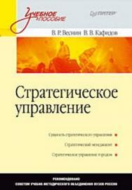 Стратегическое управление: Учебное пособие ISBN 978-5-388-00609-7