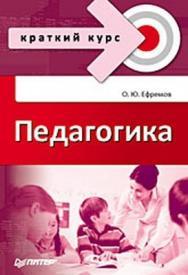 Педагогика. Краткий курс ISBN 978-5-388-00657-8