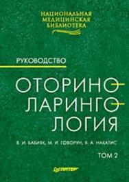 Оториноларингология: Руководство. Том 2 ISBN 978-5-388-00664-6